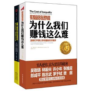 读懂未来趋势2册套装