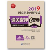 中药学专业知识(二)(第二版)(2019国家执业药师考试通关密押6套卷)(配增值、全解析)