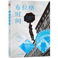 布拉格时间 昂放 9787301299128 北京大学出版社【直发】 达额立减 闪电发货 80%城市次日达!