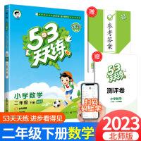 53天天练二年级下册数学北师版2021新版小学生同步练习册五三天天练小儿郎5.3北师大