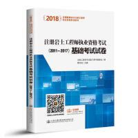 2018注册岩土工程师职业资格考试基础考试试卷(2011-2017)