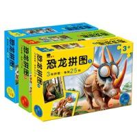 儿童拼图书 恐龙拼图(全3盒)3岁/4岁/5岁益智游戏3-6岁全脑开发专注力训练思维升级幼儿左右脑开发图书宝宝早教记忆