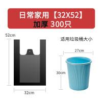 垃圾袋家用加厚中大号黑色手提背心式拉圾袋批发一次性塑料袋厨房 加厚