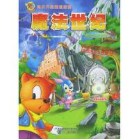 【正版二手9成新】虹猫蓝兔闯关升级通道迷宫:魔法世纪 苏真