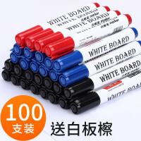 100支白板笔可擦儿童无毒家用小黑板水性黑板笔板擦易擦 粗头大号教师用大容量