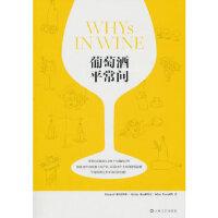 【新书店正版】葡萄酒平常问齐仲蝉,郝利文,Wine Press团队9787532140855上海文艺出版社