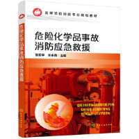危险化学品事故消防应急救援(张宏宇)张宏宇,王永西化学工业出版社9787122334299