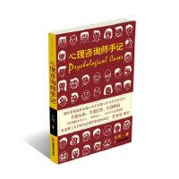【新书店正版】心理咨询师手记卡玛中国财富出版社9787504747907