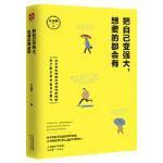 把自己变强大,想要的都会有 半成锦 著,文通天下 出品 天津人民出版社 9787201139456