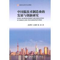 中国低技术制造业的发展与创新研究
