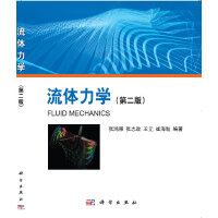 流体力学(第二版)