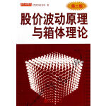 股价波动原理与箱体理论(第二版)