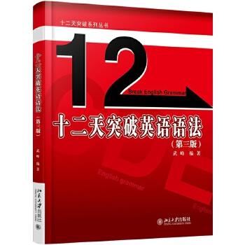 十二天突破英语语法(第三版) 武峰老师语法力作,教你12天有效学成英语语法!