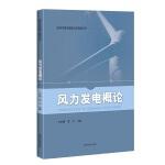 风力发电概论(海洋可再生能源工程规划丛书)