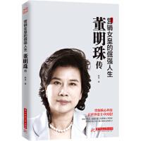 董明珠:营销女皇的倔强人生
