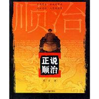 【正版现货】正说顺治 陈�� 9787532541966 上海古籍出版社