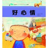 【新书店正版】好心情(韩)黄焕玉中国农业大学出版社9787565512346