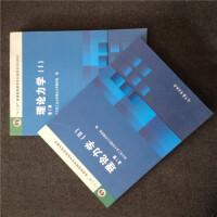 【二手旧书8成新】理论力学哈工大第七版I+II 两本套装 9787040266504