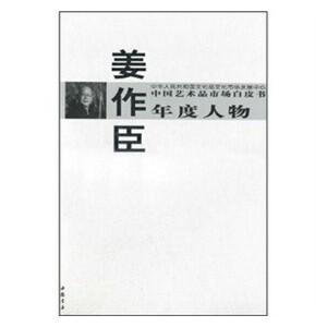中国艺术品市场白皮书年度人物姜作臣