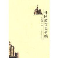外国教育史新编
