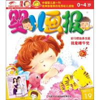 婴儿画报2012年第三季度盒装本