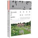 我的世界就是一座花园