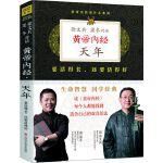 黄帝内经:徐文兵、梁冬对话《天年》((珍藏版))