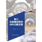 胎儿中枢神经系统MRI诊断手册