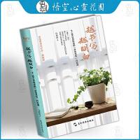 越书写越明白 十二堂心灵炼金的灵性书写疗愈课 马冉冉