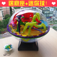 3D迷宫球 立体飞碟魔幻智力球 299关轨道 益智闯关生日礼物