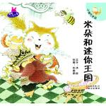 小淘气米朵-《米朵和迷你王国》汤琼,陈香果 绘云南出版集团公司 晨光出版社9787541444234