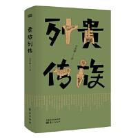 贵族列传(签章版) 史杰鹏 东方出版社 9787520705950