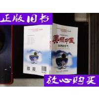 [二手旧书9成新]生态文明知识科普丛书:美丽中国之洁净的空气 /?