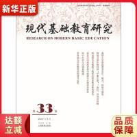 现代基础教育研究 第33卷不详9787544489829【新华书店,全新正版】