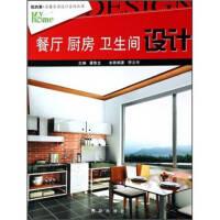 我的家-温馨家居设计丛书-餐厅厨房卫生间设计(第4版)李文华;潘鲁生 青岛出版社9787543640948【正版】