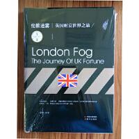 伦敦迷雾:英国财富世界之旅:the journey of UK fortune 谢普 9787514351965睿智启图