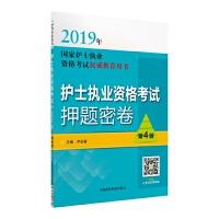 2019护士执业资格考试押题密卷(2019年国家护士执业资格考试权威推荐用书)