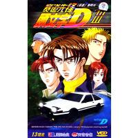 头文字D:赛道先锋III(13VCD)