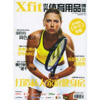 世界体育用品博览(2005年9月号・总第50期)(随刊赠送《单车》别册)