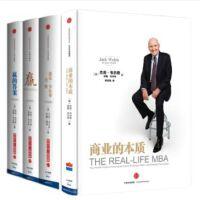 杰克・韦尔奇【套装4册】赢(纪念版)+赢的答案(纪念版)+商业的本质+杰克・韦尔奇自传书籍