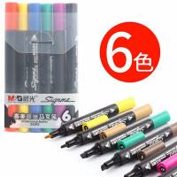 赛美涂鸦彩色马克笔双头油性6色/12色/24色/36色记号笔