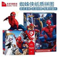 漫威蜘蛛侠拼图儿童益智6玩具7-8-10岁12男孩100/200/300/500片块