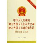 【正版直发】中华人民共和国地方各级人民代表大会和地方各级人民组织法 附新旧条文对照 《中华人民共和国地方各级人民代表大