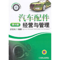 【正版新书直发】汽车配件经营与管理 第4版宓亚光9787111475620机械工业出版社