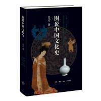 正版全新 图说中国文化史