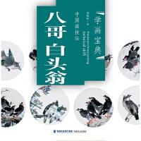 中国画技法 八哥 白头翁 黄锦铭 9787539323350 福建美术出版社