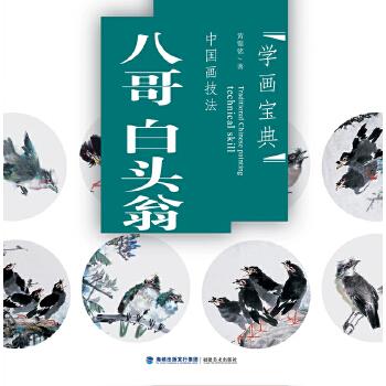中国画技法 八哥 白头翁 黄锦铭 9787539323350 福建美术出版社 正版图书,欢迎选购