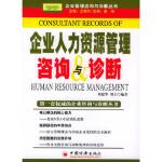 企业人力资源管理咨询与诊断 王革非,刘建华著 9787501757138 中国经济出版社