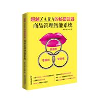 【二手书旧书9成新】ZARA的秘密武器 : 商品管理智能系统 黛贝儿 鱼 ,孙志锋 9787506845618 中国书