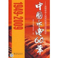 中国水电60年――庆祝中华人民共和国成立60周年